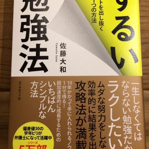 「ずるい勉強法」 本日11月17日発売です!!